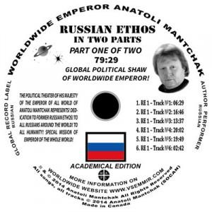 cd-mantchak-russianetos-dim