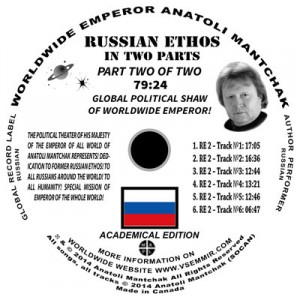 cd-mantchak-russianetos2-dim