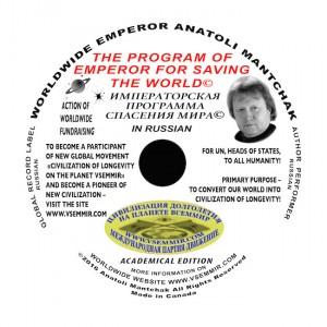 program_of_emperor
